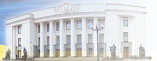 Верховна Рада України. Джерело: rada.gov.ua